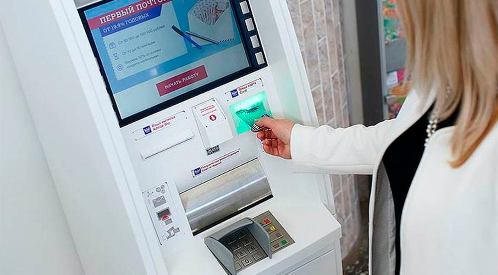pochta-bank-oplatit-kredit_3