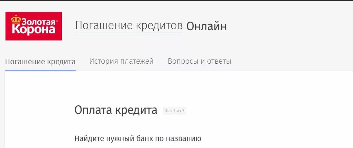 pochta-bank-oplatit-kredit_8