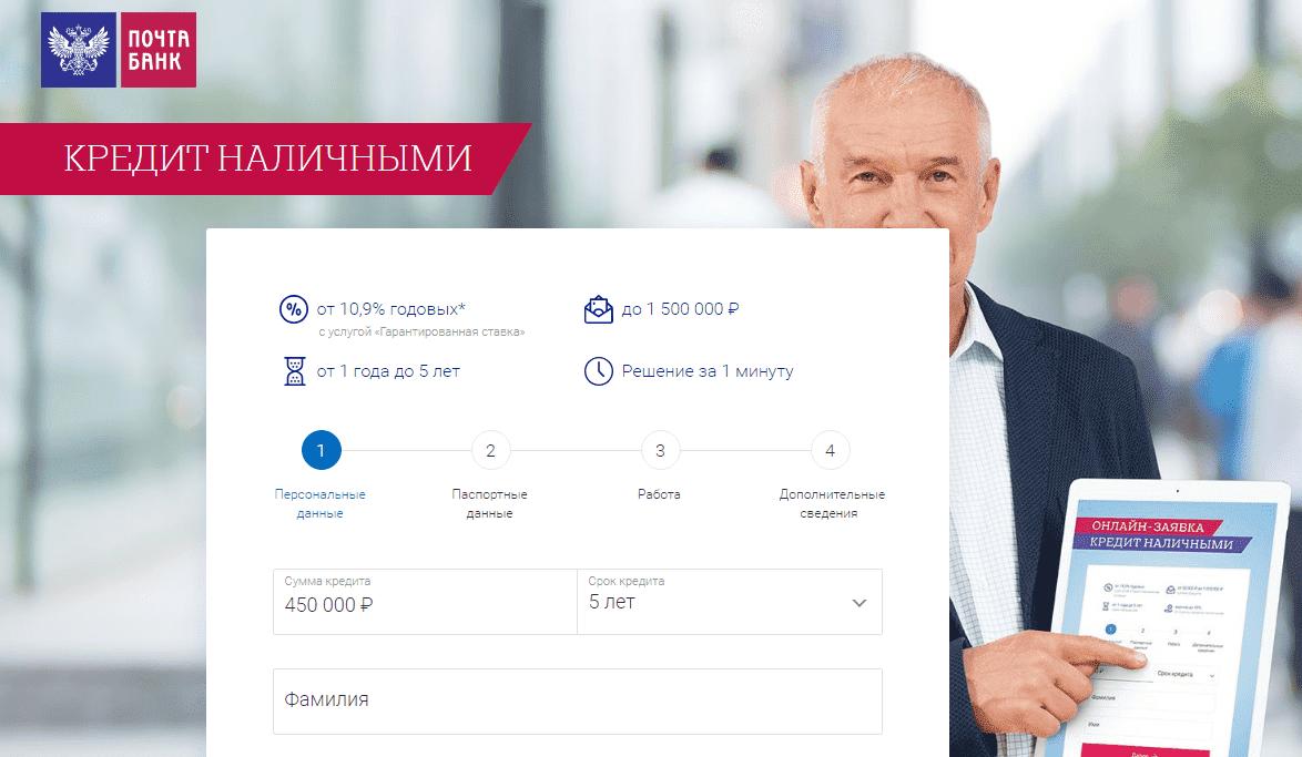 pochta-bank-otzyvy-klientov-po-kreditam_1