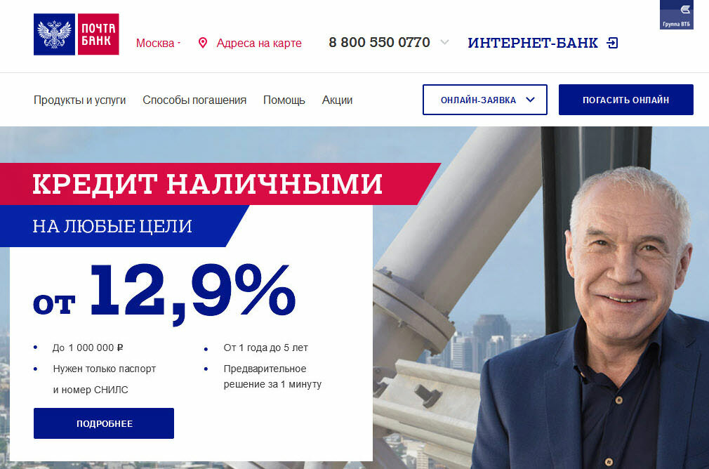 pochta-bank-otzyvy-klientov-po-kreditam_2