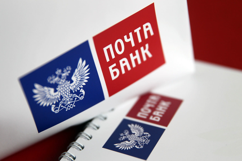 pochta-bank-potrebitelskij-kredit_