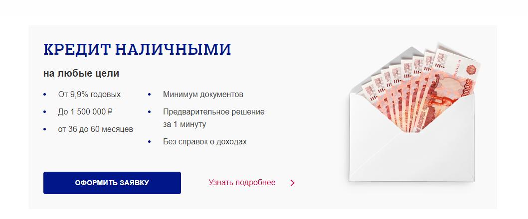 pochta-bank-potrebitelskij-kredit_1