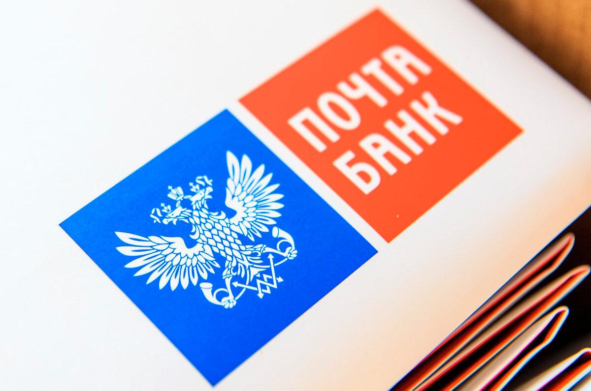 pochta-bank-potrebitelskij-kredit_10