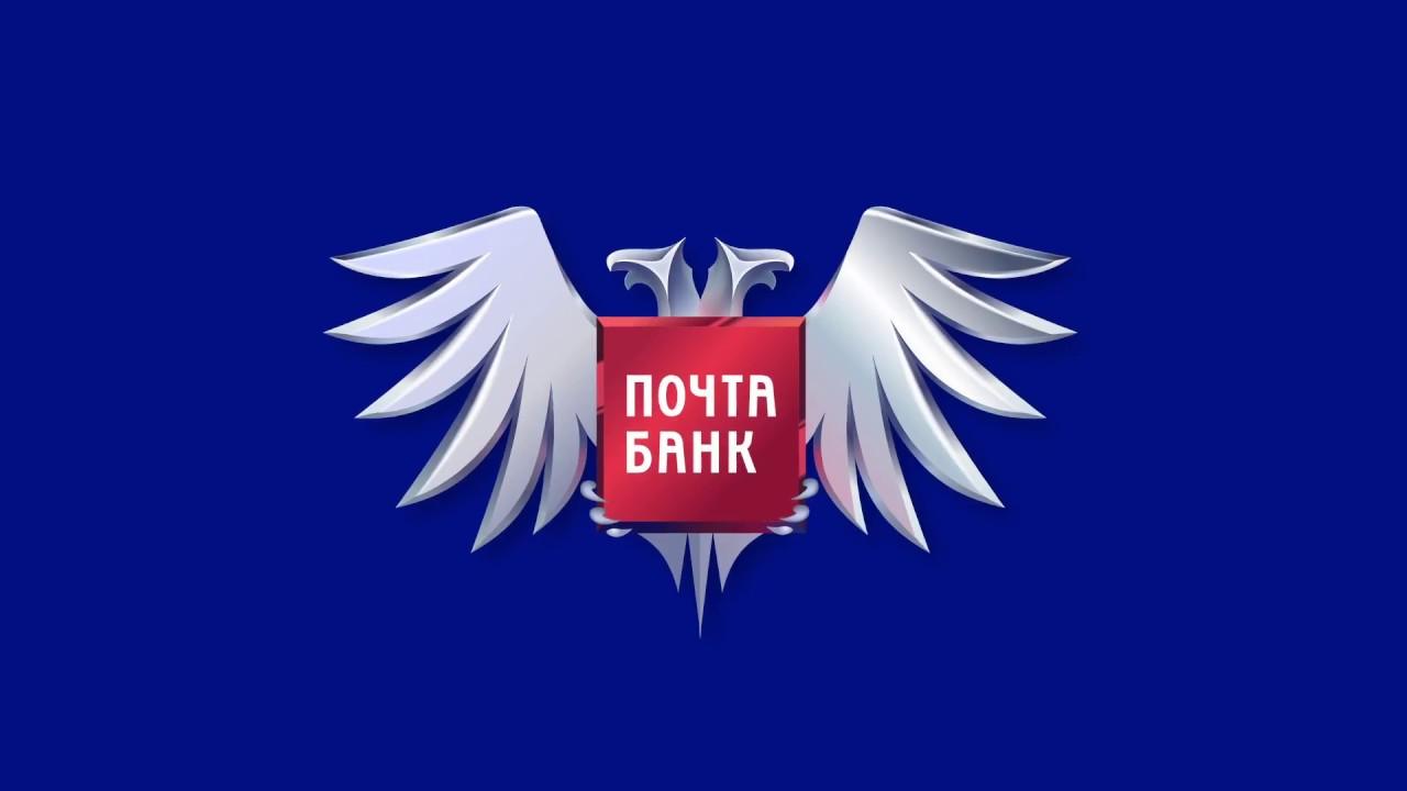pochta-bank-potrebitelskij-kredit_12
