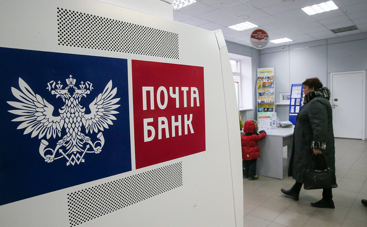 pochta-bank-potrebitelskij-kredit_14