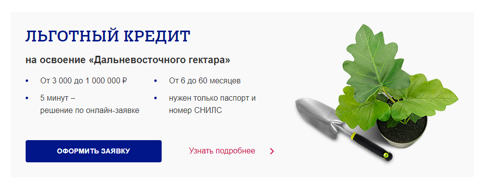 pochta-bank-potrebitelskij-kredit_3