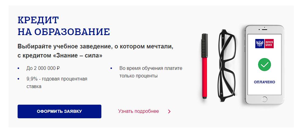 pochta-bank-potrebitelskij-kredit_4