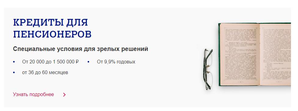 pochta-bank-potrebitelskij-kredit_5