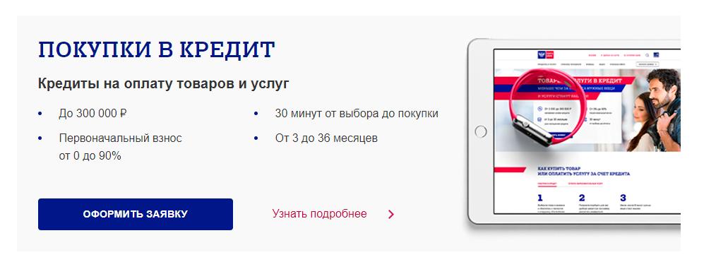 pochta-bank-potrebitelskij-kredit_6