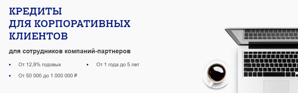 pochta-bank-potrebitelskij-kredit_7