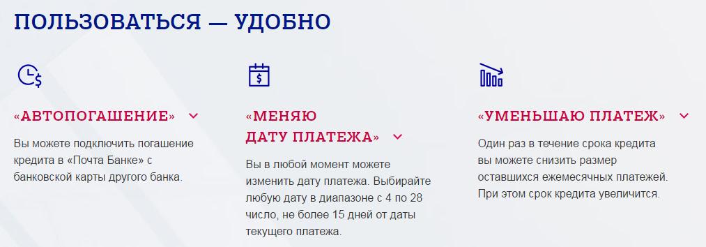 pochta-bank-potrebitelskij-kredit_9