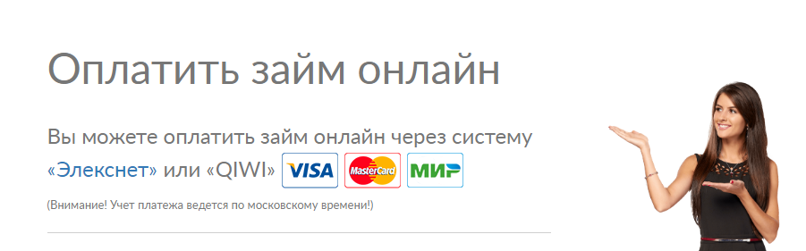profi-kredit-oplatit_1
