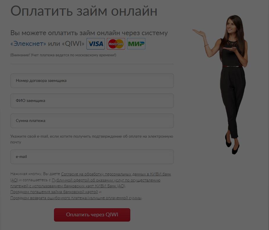 profi-kredit-oplatit_2