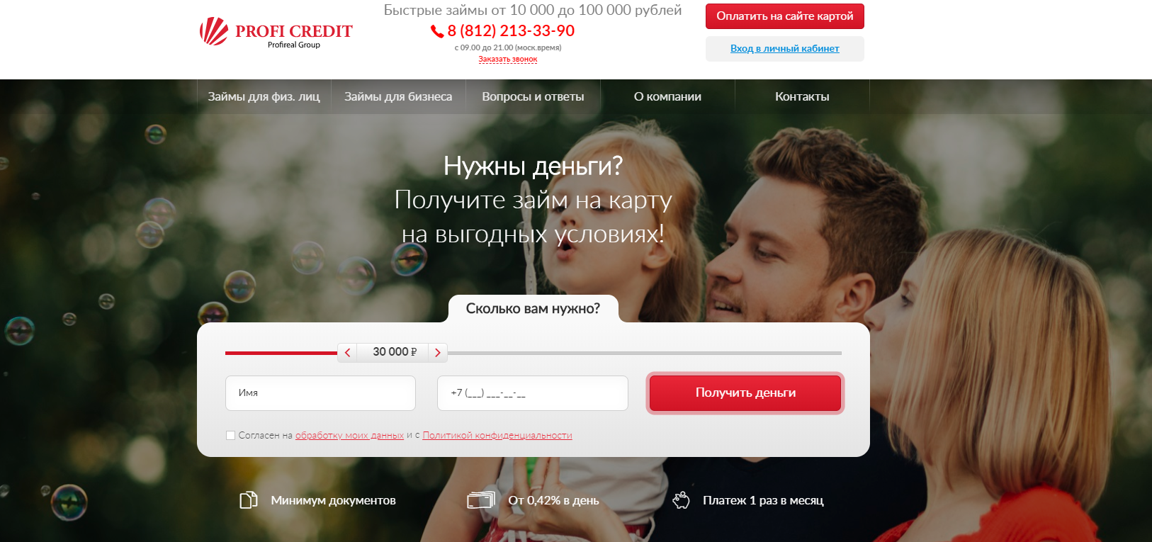 profi-kredit-otzyvy_