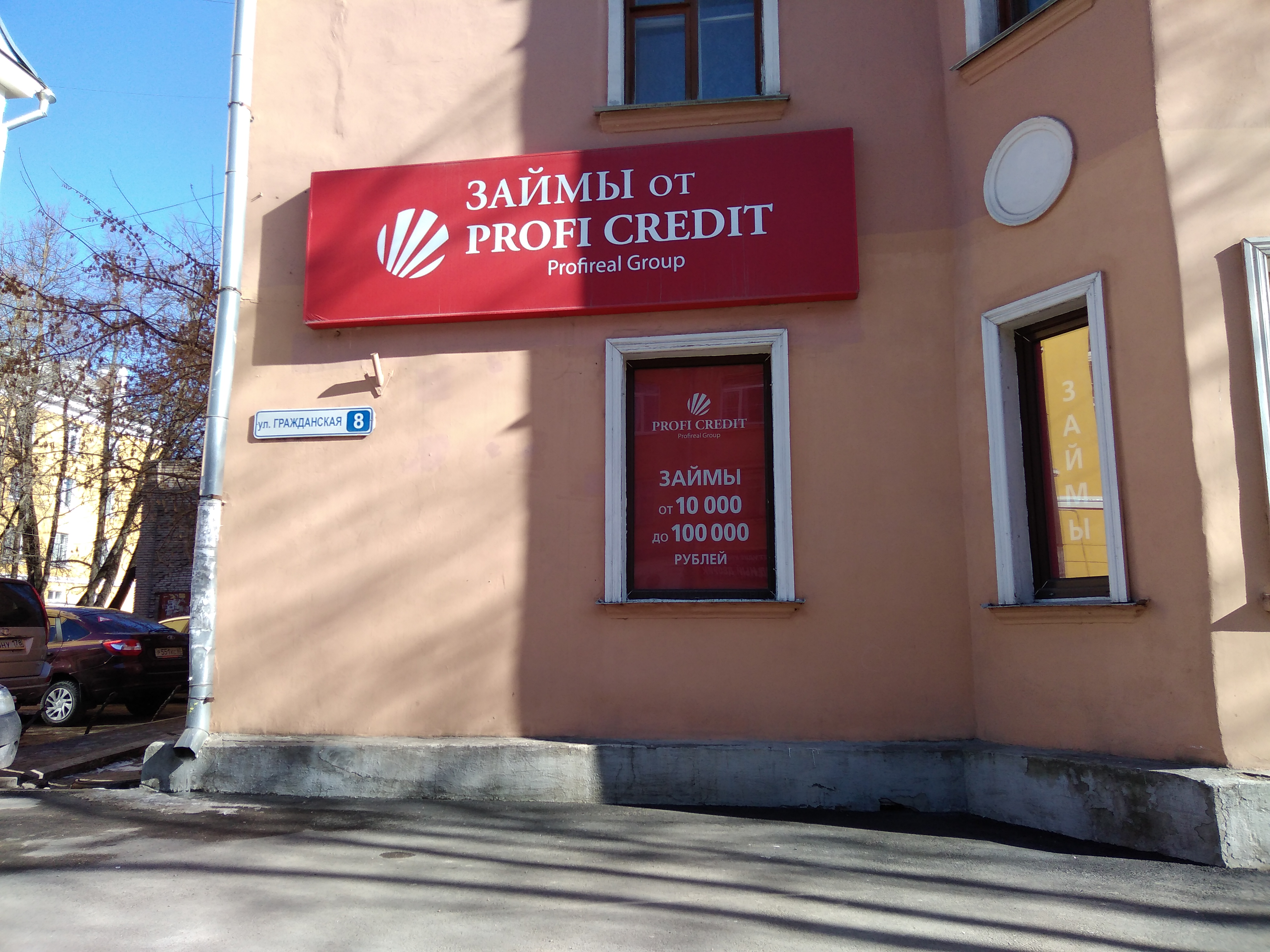 profi-kredit_14