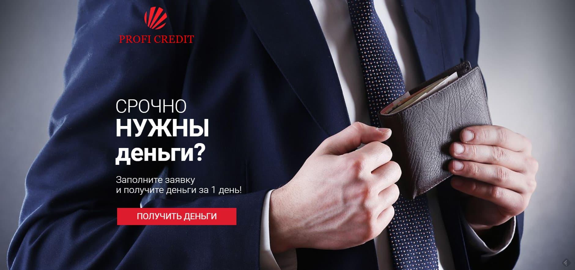 profi-kredit_15