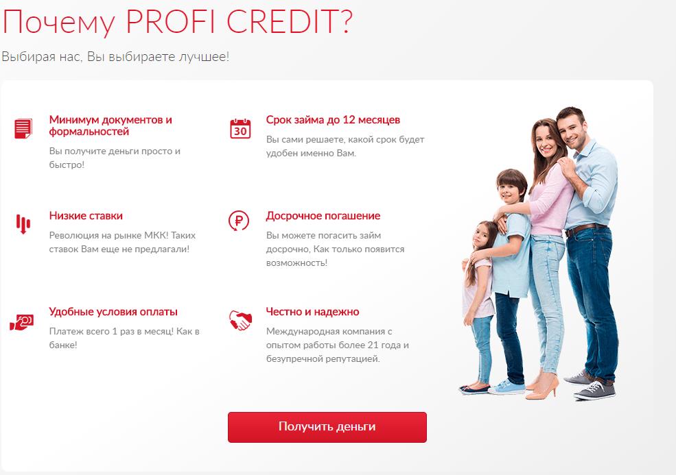 profi-kredit_3