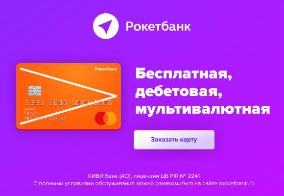 roketbank-kreditnaya-karta_