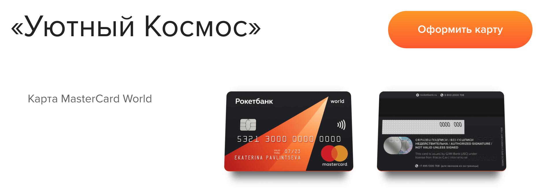 roketbank-kreditnaya-karta_1