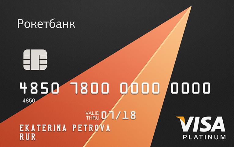 roketbank-kreditnaya-karta_10