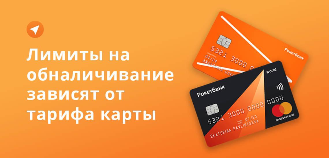 roketbank-kreditnaya-karta_11