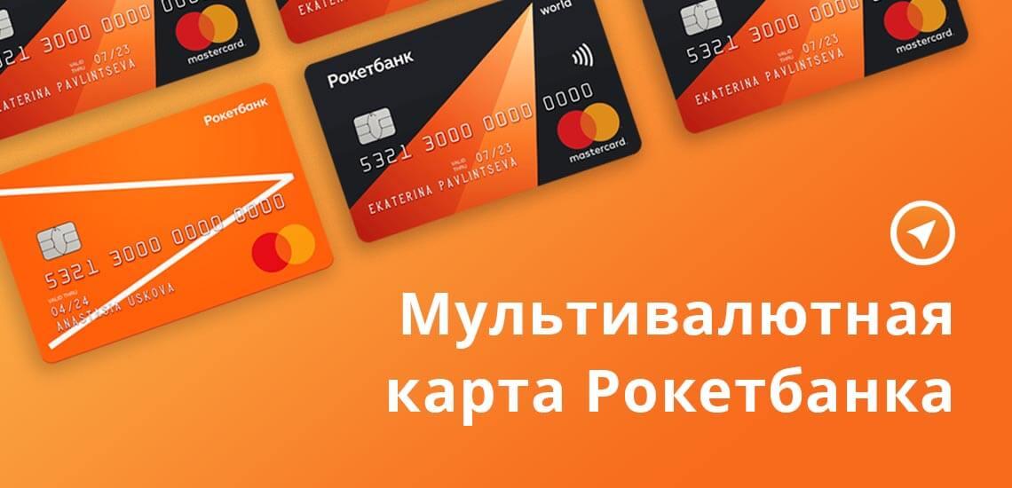 roketbank-kreditnaya-karta_12