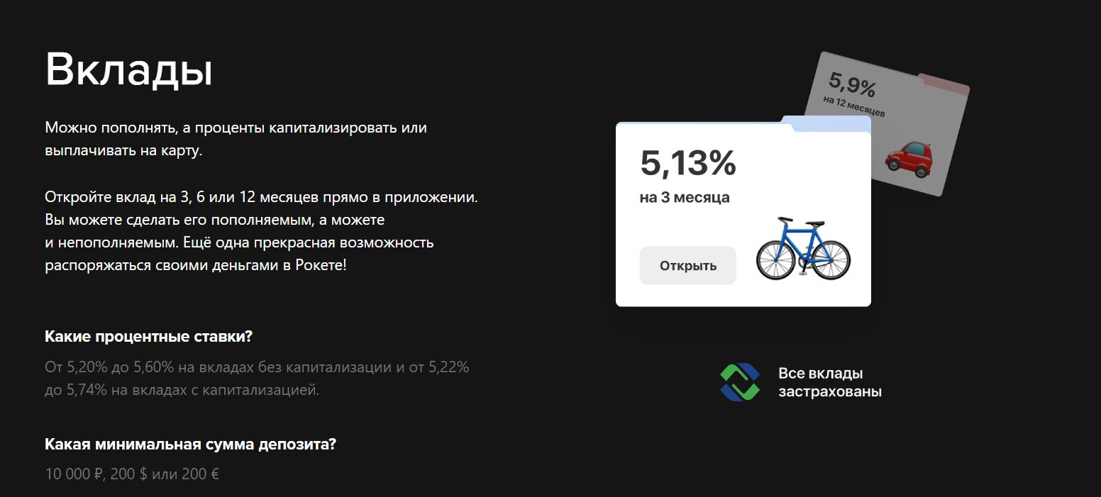 roketbank-kreditnaya-karta_14