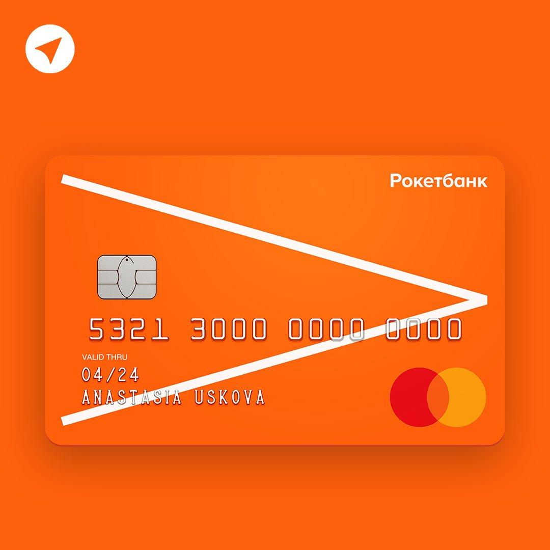 roketbank-kreditnaya-karta_15