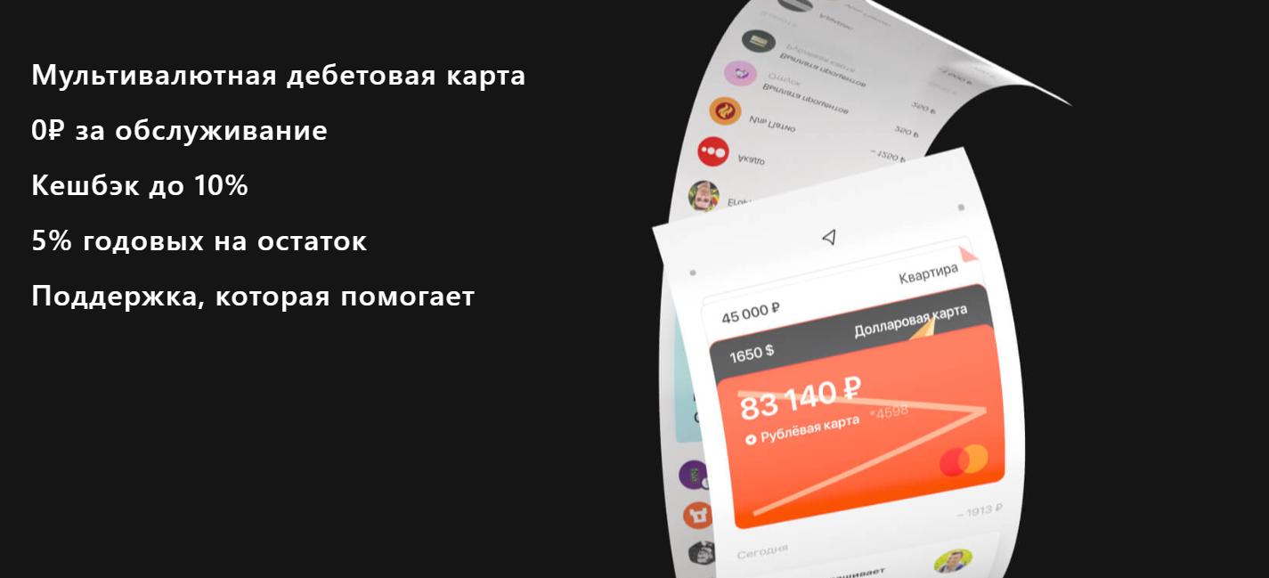 roketbank-kreditnaya-karta_3
