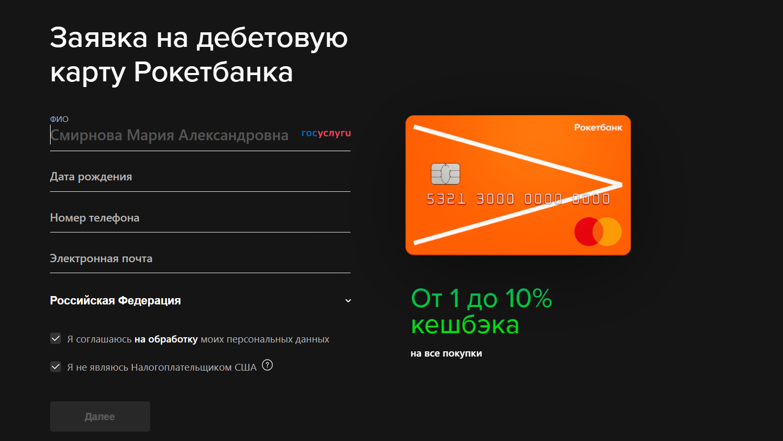 roketbank-kreditnaya-karta_4