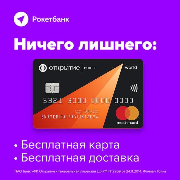 roketbank-kreditnaya-karta_6