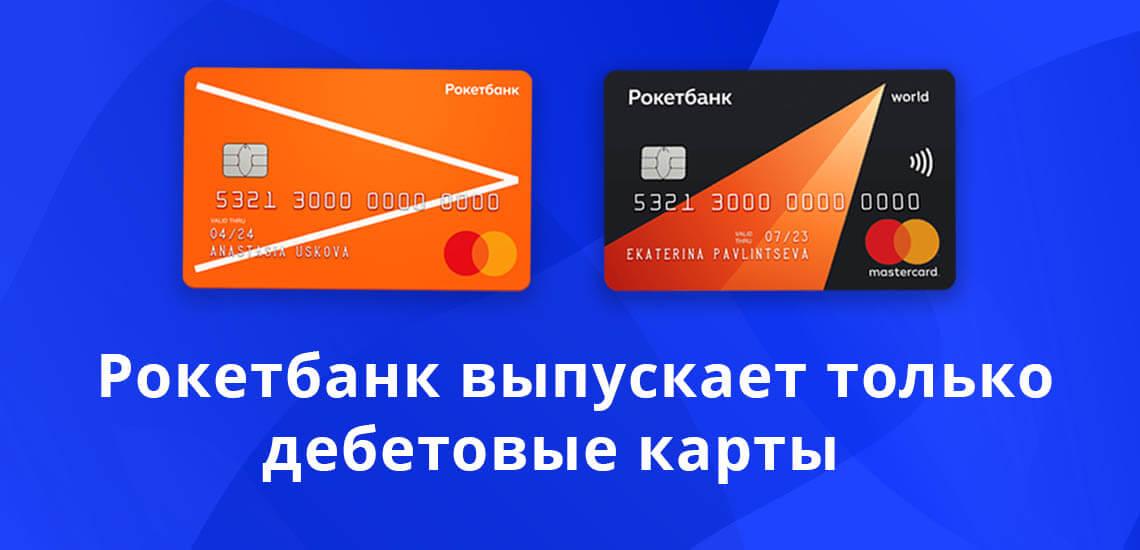roketbank-kreditnaya-karta_9