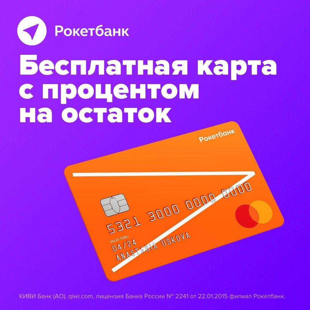 roketbank-procent-na-ostatok_