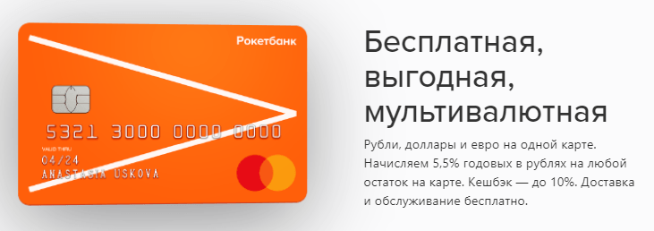 roketbank-procent-na-ostatok_2