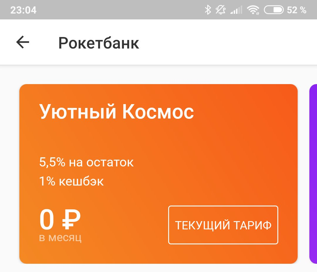 roketbank-snyatie-nalichnyx_4