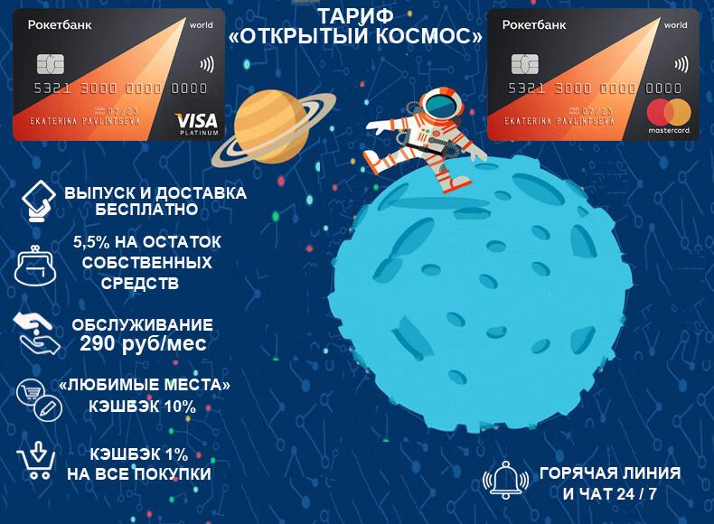 roketbank-snyatie-nalichnyx_5