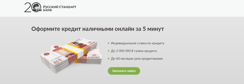 russkij-standart-kredit-nalichnymi_