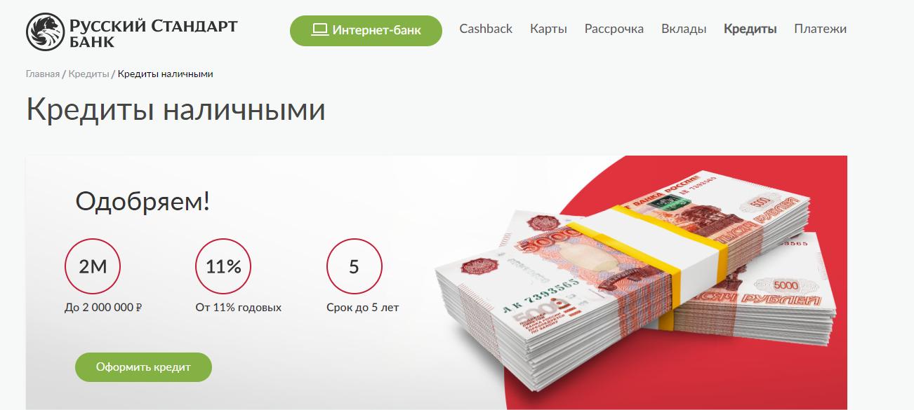 russkij-standart-kredit-nalichnymi_1