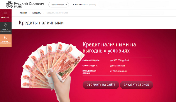 russkij-standart-kredit-nalichnymi_2