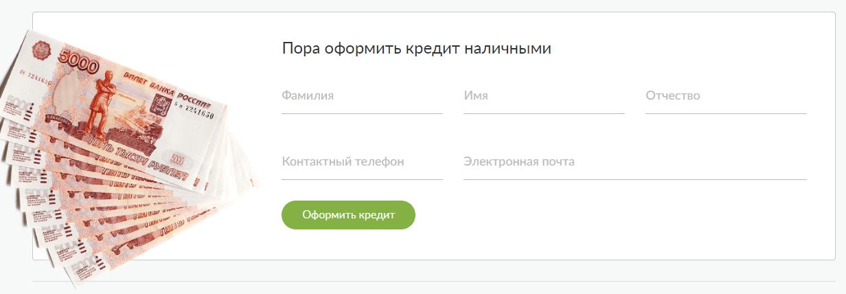 russkij-standart-kredit-nalichnymi_3