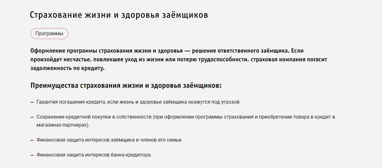 russkij-standart-kredit-nalichnymi_5