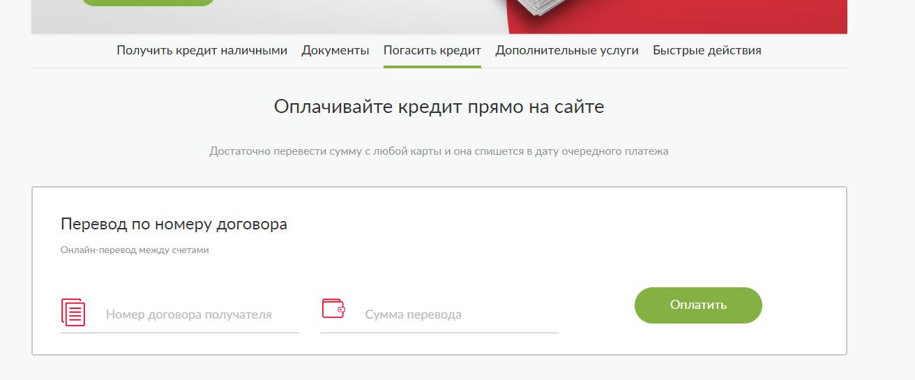 russkij-standart-kredit-nalichnymi_6