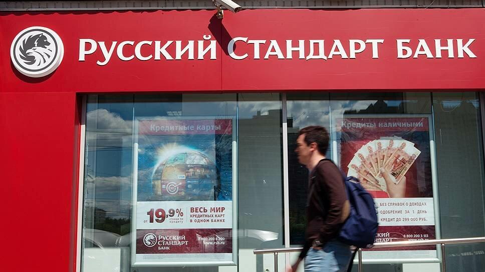 russkij-standart-kredit-nalichnymi_8