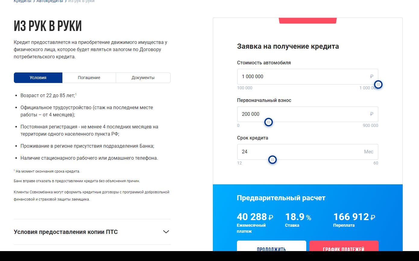 sovkombank-avtokredit_