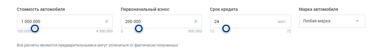 sovkombank-avtokredit_12