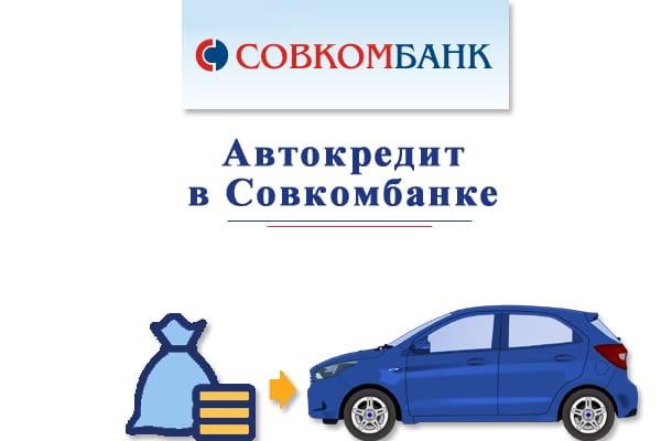 sovkombank-avtokredit_15