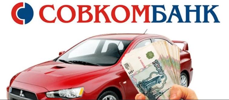 sovkombank-avtokredit_17
