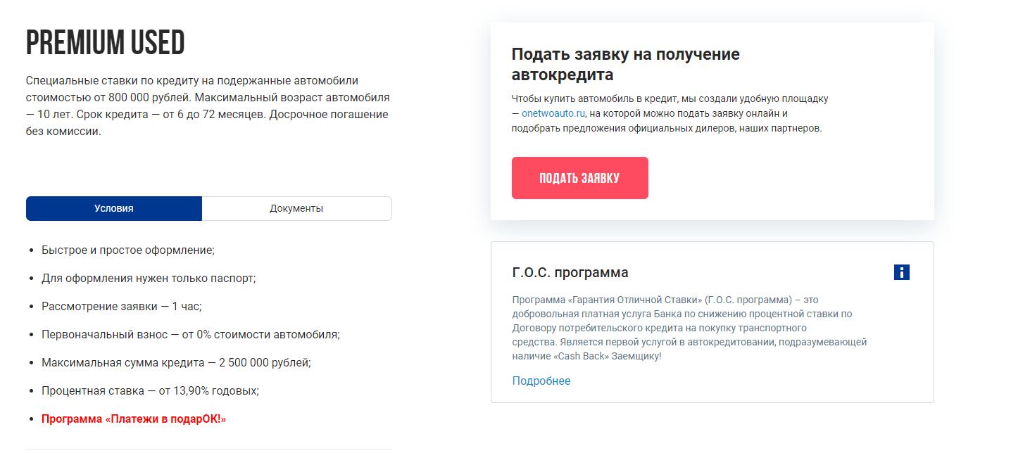 sovkombank-avtokredit_5