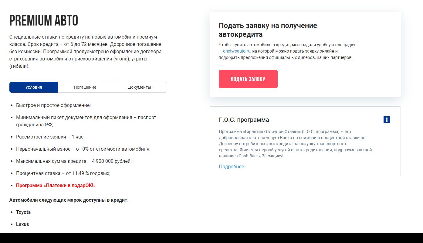 sovkombank-avtokredit_6