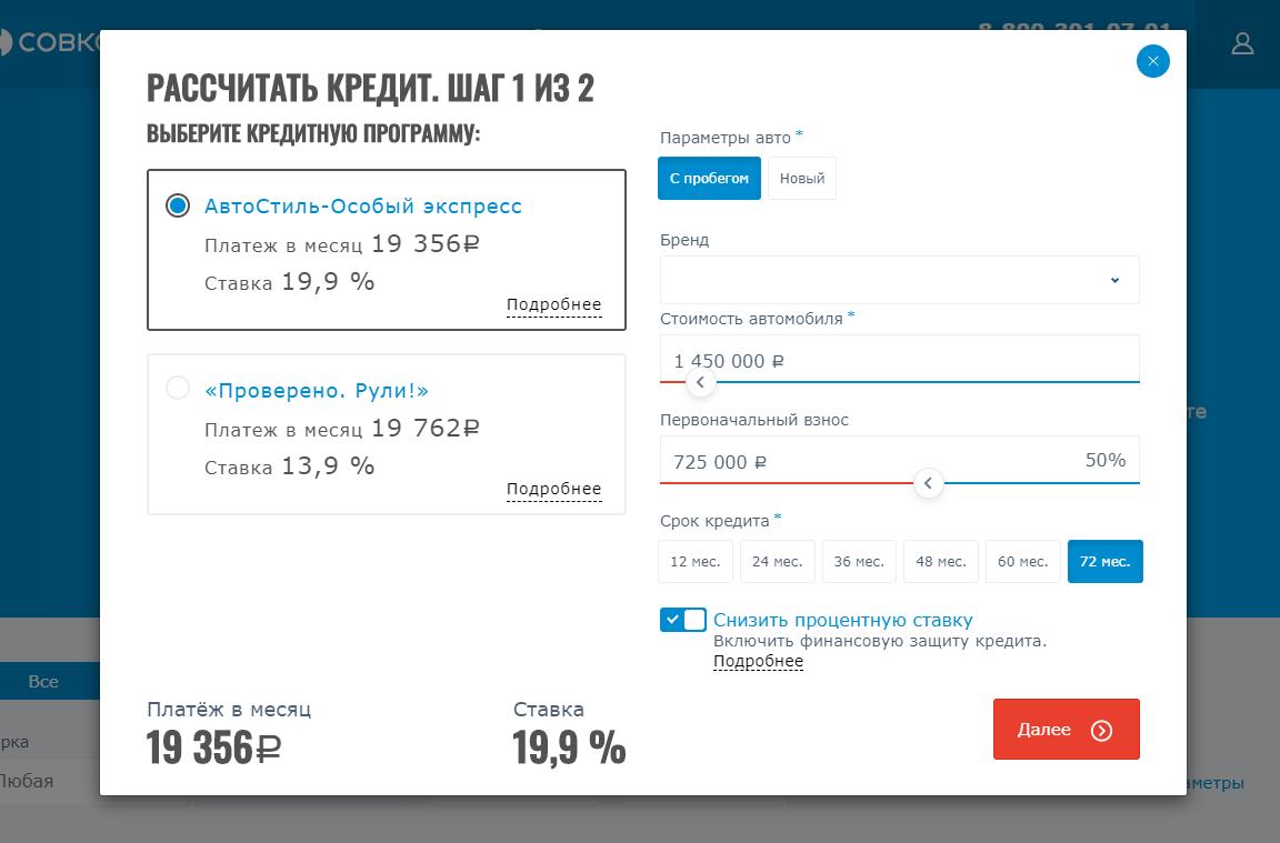 sovkombank-avtokredit_9